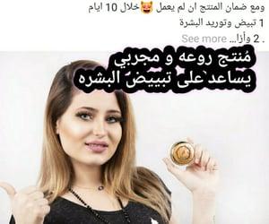 كلمات, سمراء, and شقراء image
