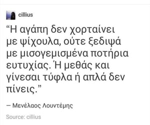 greek, poem, and quote image