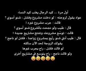 تحشيش عراقي, ضحك مضحك, and نكات نكتة image