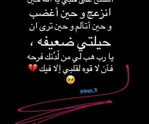 يا رب, يا الله, and كلمات image