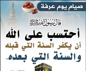 حديث شريف and يوم عرفه image