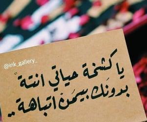كﻻم, عًراقي, and حبيً image