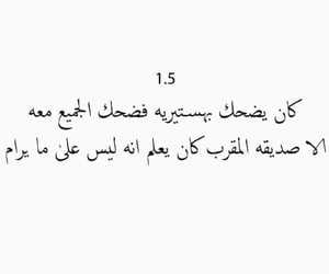 arabic, dzair, and ﺭﻣﺰﻳﺎﺕ image