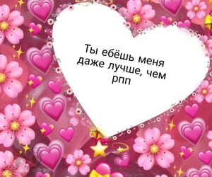 мило, открытка, and рпп image