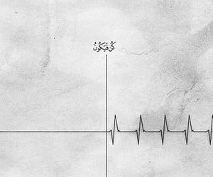 arabic words, جداريات, and خط عربي image
