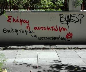 greek, greek quotes, and αποφθεγματα image