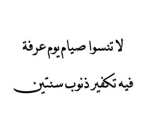 الاسلام الله يوم عرفة, صيام اجر صدقه, and عربي صور بنات شباب image