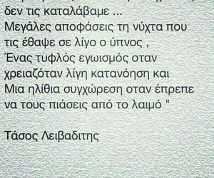 quotes, τασος λειβαδιτης, and greek quotes image