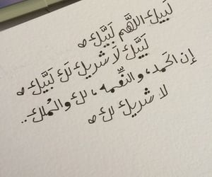 islam, الله, and muslim image