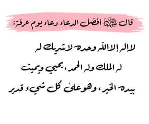 عرفة, الله, and allah image