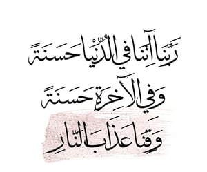 eid mubarak, عيد سعيد, and يوم عرفة image