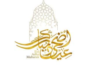 eid al adha, عيد الاضحى المبارك, and عٌيِّدٍ image