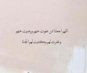 islam, إسﻻميات, and عيد الأضحى image