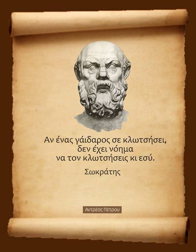 greek, quotes, and ancient greek quotes image
