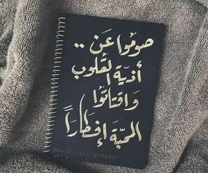 رَمَضَان, كلمات, and قلوبً image