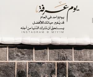 islam, happy eid, and عيد سعيد image