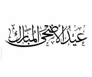 islam, muslim, and عيد الأضحى image