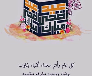 arabic, يوم عرفه, and nado image