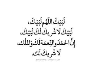 عيد سعيد, مكة, and بيت الله image
