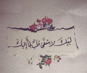 عيد الاضحى, لكِ, and اللهمٌ image