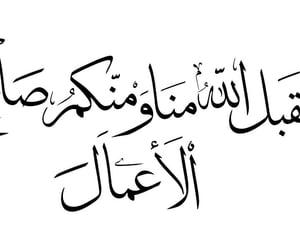 eid mubarak, islam, and happy eid image