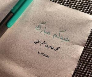 عيد سعيد, كل عام وانتم بخير, and كتابات كتابة كتب كتاب image