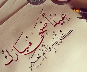 عيد سعيد, كل عام وأنتم بخير, and عيد أضحى مبارك image
