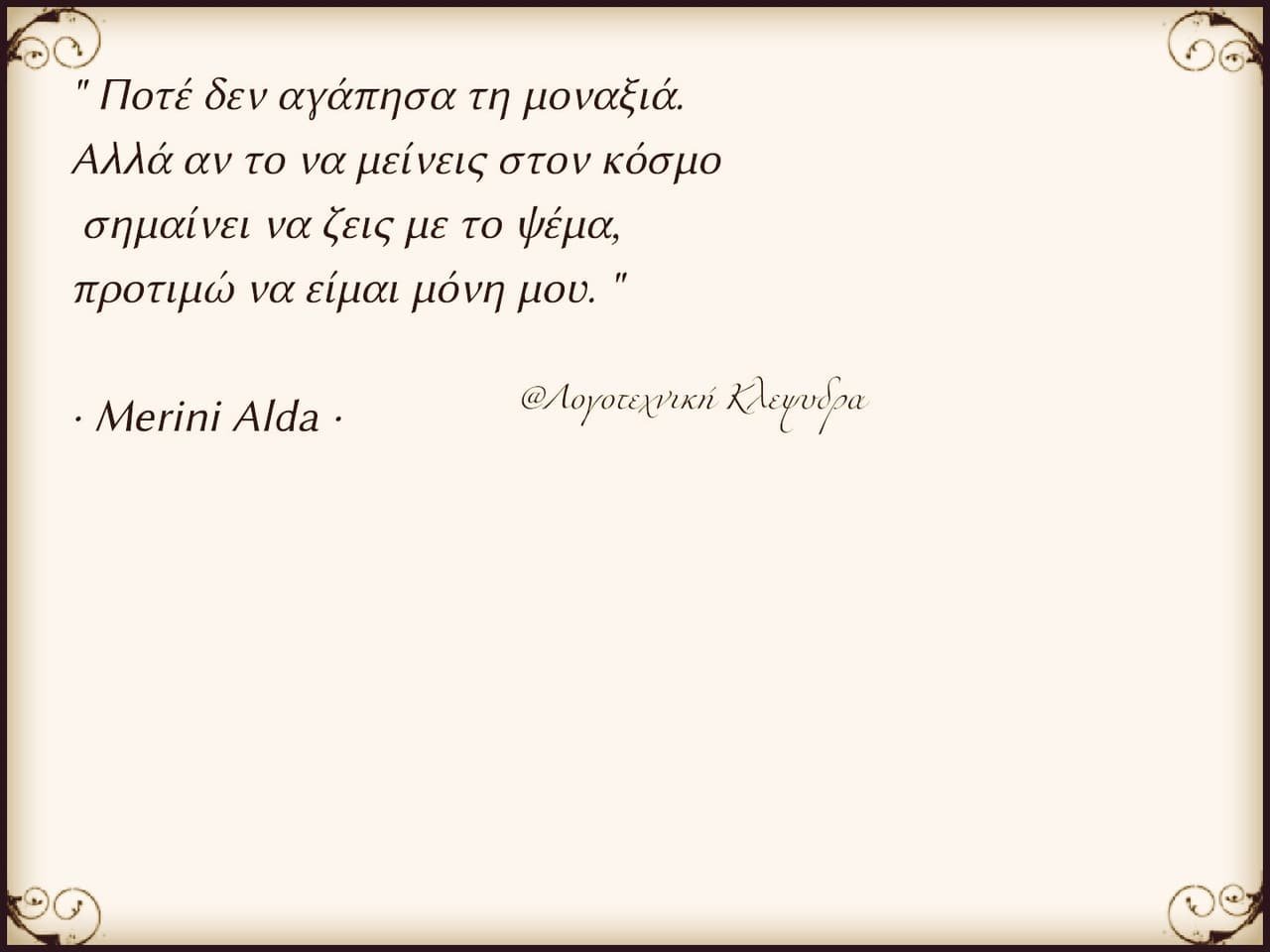 alone, greek, and lies image