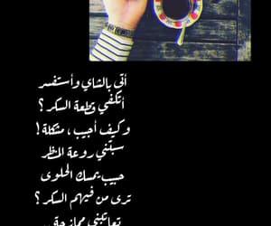 ﻋﺮﺑﻲ, شعر, and اسمر image