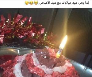 عيد الاضحى, تّحَشَيّشَ, and ضٌحَك image