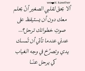 arab, dzair, and كلمات image