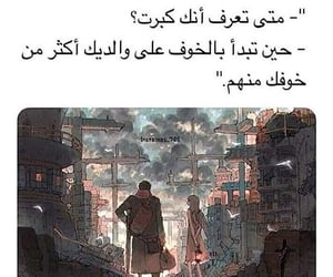 arabic, quote, and quelque chose a dire image