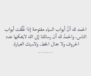 الله, arabic, and كلمات image