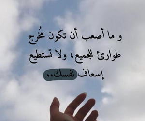 hand, اكتئابً, and quotes image