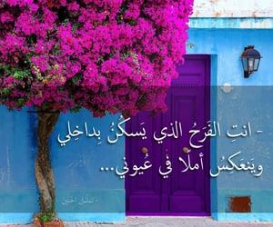 كلمات, عشقّ, and فرحً image