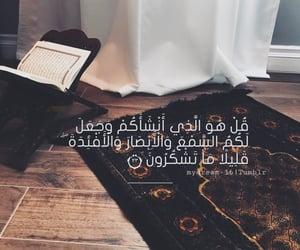 quran, yazı, and ayet image