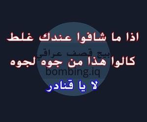 كلام الناس, الناس, and غلط image
