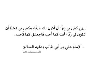 عليه السلام, عبارة عبارات, and كتابات كتابة كتب كتاب image