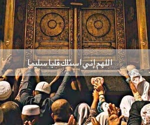 allah, الله, and دُعَاءْ image
