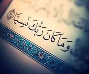 القرآن الكريم, الله, and دُعَاءْ image