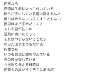 椎名林檎, ことば, and 歌詞 image