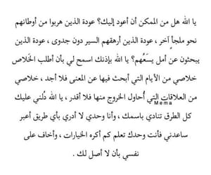 الله, مشاكل, and دُعَاءْ image