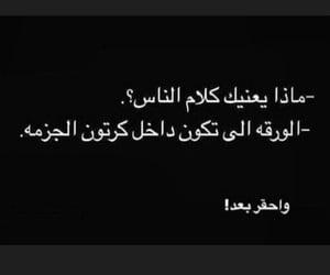 ﺍﻗﺘﺒﺎﺳﺎﺕ, احَبُك, and عشاق image