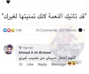 arabic عربي, word arabic, and تحشيش عراقي ضحك image