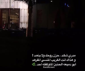 روُح, شعر, and حزنً image