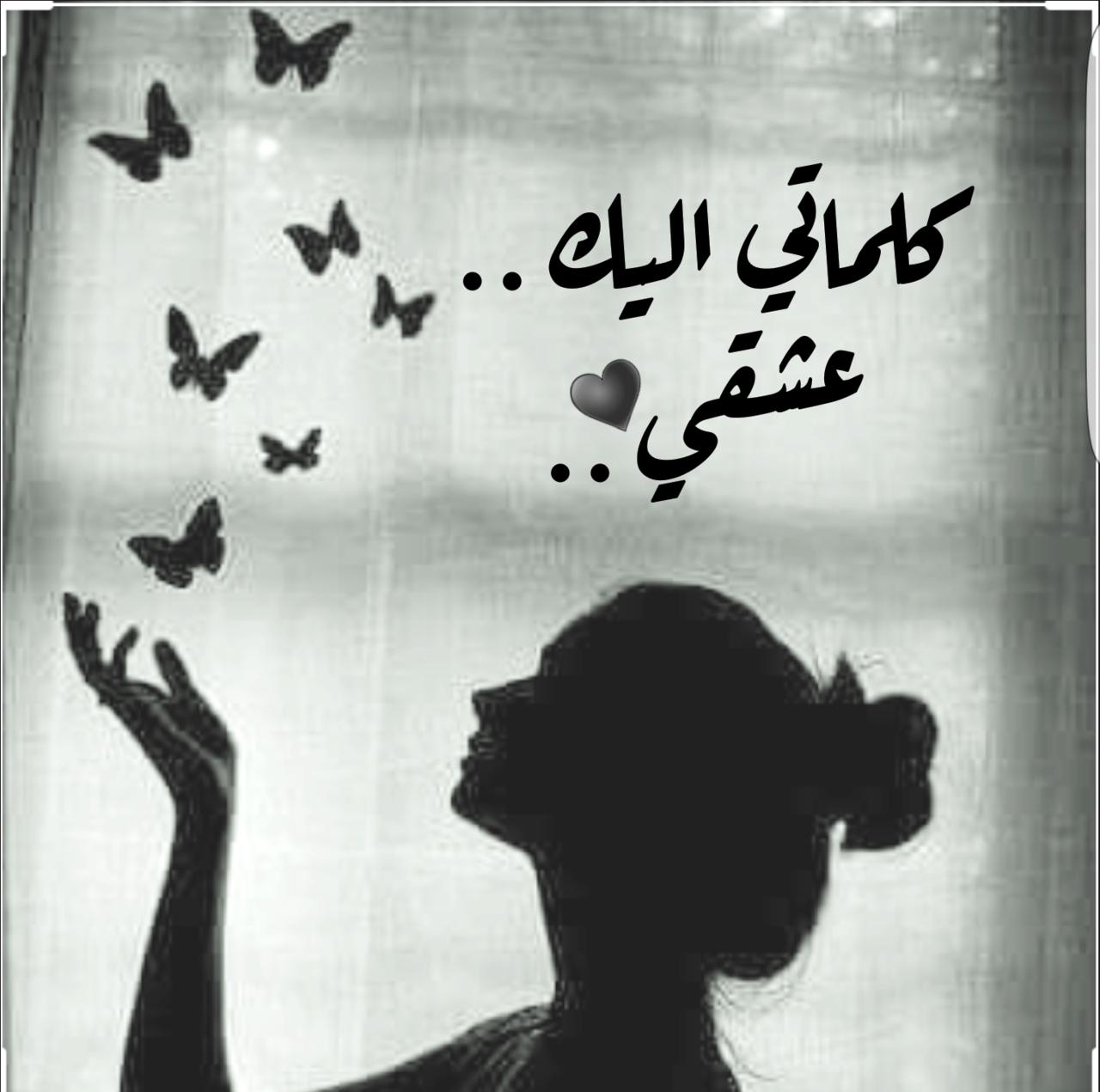 article, حُبْ, and ٌخوَاطِرَ image