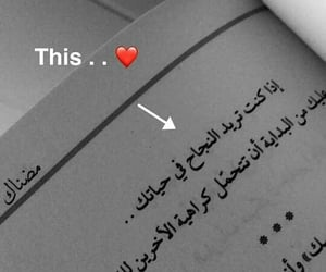ﺍﻗﺘﺒﺎﺳﺎﺕ, حزنً, and حكم image