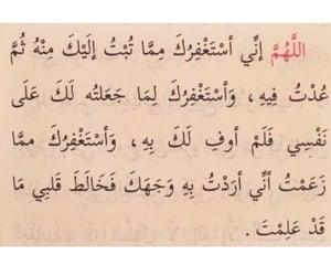 اﻻسﻻم, صدقه, and عربي اجر الله image