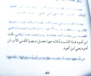 الله, كلمات, and ﺍﻗﺘﺒﺎﺳﺎﺕ image
