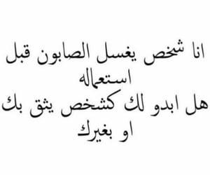 حُبْ, فِراقٌ, and عشقّ image